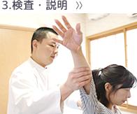 羽曳野市坂下整骨院3.検査・説明