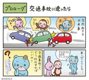 羽曳野市で交通事故に遭ったら