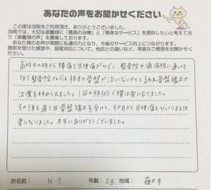 坂下整骨院 藤井寺 腰痛、生理痛 20代
