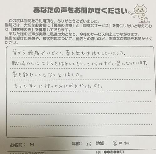坂下整骨院 富田林 頭痛 20代